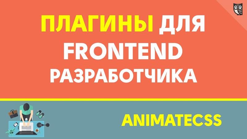 Плагины для frontend разработчика - AnimateCss