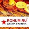 Школа бизнеса RONUM.RU – богатство и успех