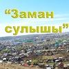Zaman Sulyshy