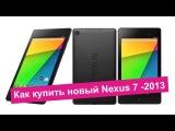 Nexus 7 new - как купить новый Nexus 7 из Америки (Урок)
