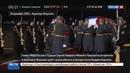 Новости на Россия 24 Джон Керри предложил турецким властям помощь США в расследовании убийства Андрея Карлова