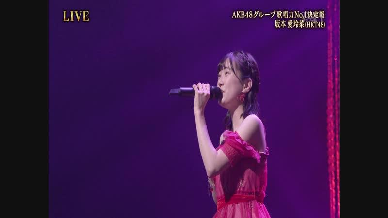 [NaishoGroup] 190111 AKB48グループ歌唱力No.1決定戦 決勝大会 第1組/HKT48 Sakamoto Erena (松田聖子 - 赤いスイートピー)