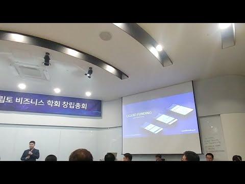리퀴드 펀딩 심규철 Digital Asset Finance