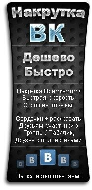 Дешево Вк