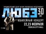 22 и 23 февраля юбилейные концерты группы ЛЮБЭ 30 лет в Crocus City Hall