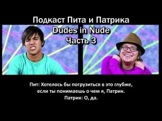 dudes in nude - part 3