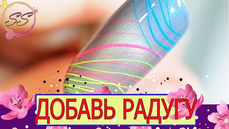 Дизайн радужная паутинка на материалах Patrisa Nail