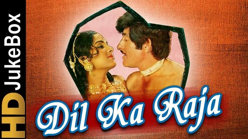 Dil Ka Raja (1972) | Full Video Songs Jukebox | Raaj Kumar, Waheeda Rehman , Ajit, Indrani Mukherjee