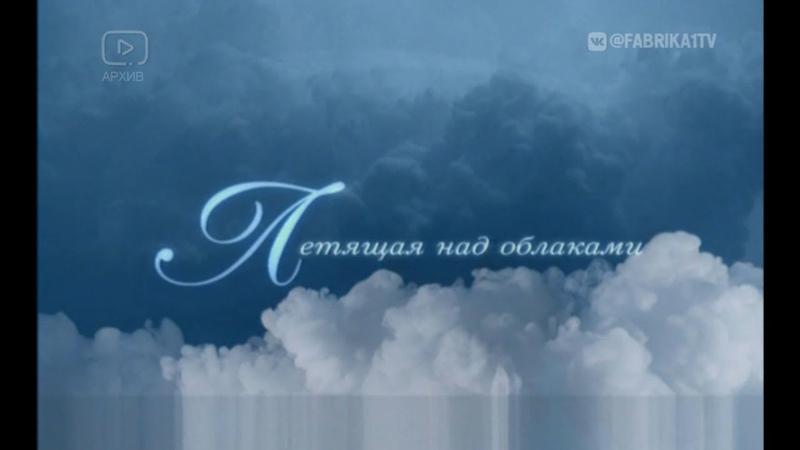 Алсу - концерт Летящая над облаками 2003г.