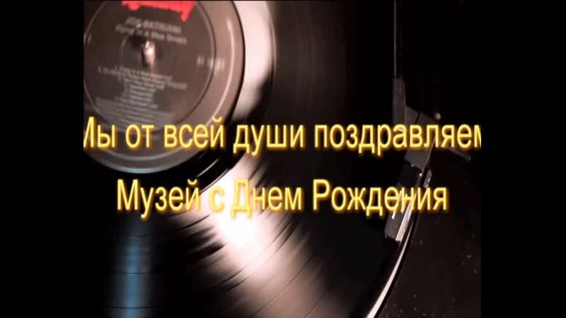 С днём рождения, музей! - поздравление учащихся СОШ № 24, г. Краснодон