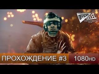 Battlefield 4 прохождение на русском - БАГ НА БАГЕ - Часть 3