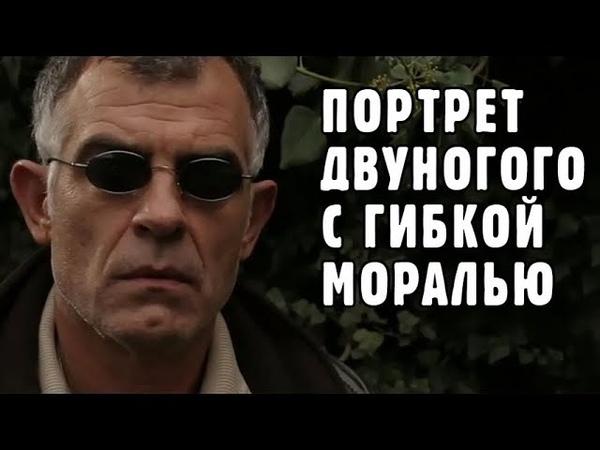 «Портрет двуногого с гибкой моралью», драма, криминал, HD