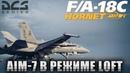 DCS World : F/A-18C - Применение AIM-7 в режиме LOFT