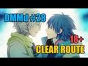 /ПРОХОЖДЕНИЕ НА РУССКОМ/ Dramatical murder Драматическое убийство Clear Route 28 18, YAOI