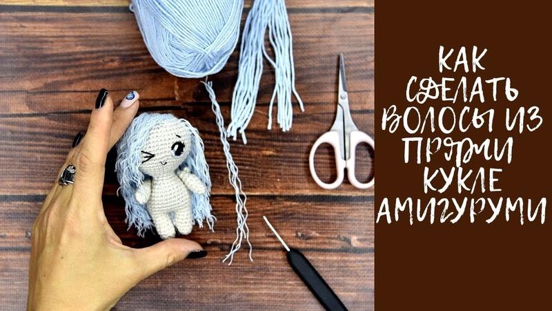 Как сделать волосы из пряжи вязаной кукле амигуруми