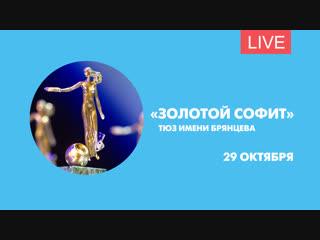 Вручение премии «Золотой софит». Онлайн-трансляция