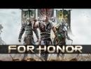 For Honor - Сюжетный трейлер RU