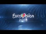 Евровидение-2018. Анонс