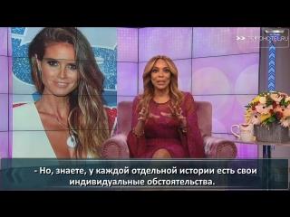 31.03.2018 - Travis Scott Sued - The Wendy Williams Show (с русскими субтитрами)