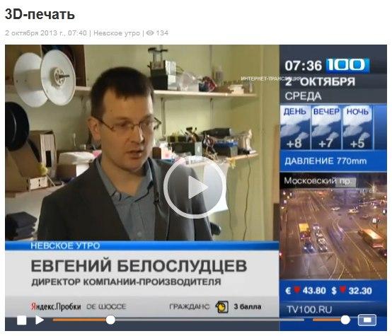 Интервью Евгения Белослудцева (директора Printers3D.ru) для телеканала