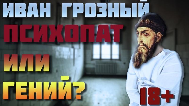 ИСТОРИЯ РОССИИ НА МЕМАСАХ 18 - ИВАН IV ГРОЗНЫЙ (1 часть)