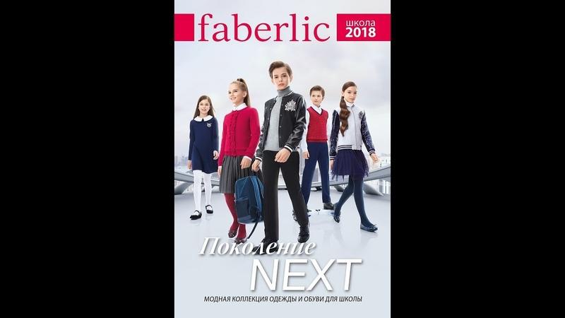 Коллекция школьной формы Фаберлик 2018 гFaberlicOnline