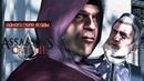 ОДНОГО ПОЛЯ ЯГОДЫ ► Assassin's Creed II 15