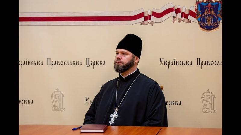 На єпископів УПЦ здійснюєтся тиск - Голова юридичного відділу УПЦ прот. Олександр Бахов