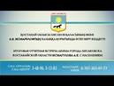Қостанай облысы Лисаков қаласының әкімі А.Е. Исмағұловтың халыққа қорытынды есеп беру кездесуі