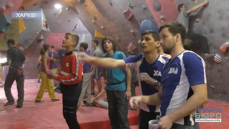 Чемпіонат зі скелелазіння відбувся у Харкові
