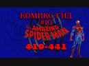 Комикс-Гид 10. The Amazing Spider-Man - оригинальная история.( 419-441)