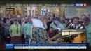 Новости на Россия 24 • Патриарх Кирилл провел литургию в честь иконы Казанской Божией Матери