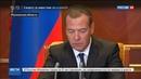 Новости на Россия 24 • Медведев призвал глав пострадавших летом регионов отремонтировать школы к 1 сентября