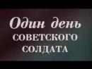 Один день советского солдата  1987  Киностудия МО