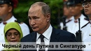 Черная дата в истории РФ или Приключения Путина в Сингапуре