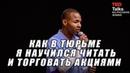 TED на русском КАК В ТЮРЬМЕ Я НАУЧИЛСЯ ЧИТАТЬ И ТОРГОВАТЬ АКЦИЯМИ Кёртис Кэролл