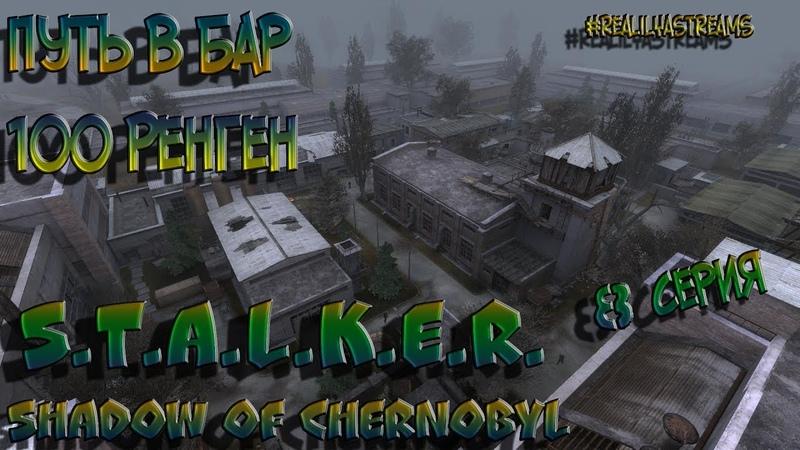 ПРОХОЖДЕНИЕ ЛЕГЕНДЫ: S.T.A.L.K.E.R.: Тень Чернобыля (Сложность: МАСТЕР) — 8 серия (Бар 100 Ренген)