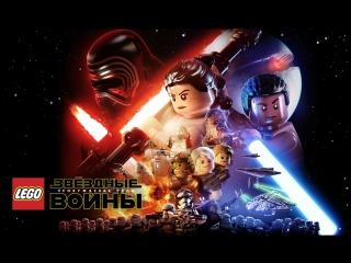 Начинаем Lego Star Wars The Force Awakens
