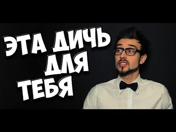 MADEVIL - ЭТА ДИЧЬ ДЛЯ ТЕБЯ (SNAILKICK)|MMV 119