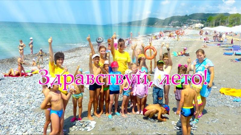 Здравствуй лето! в Санатории Магадан города-курорта Сочи