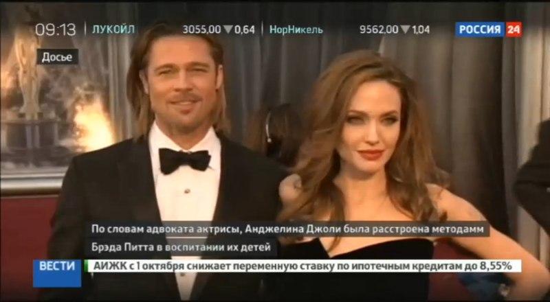 Новости на «Россия 24» • Джоли сочла Питта плохим отцом: разводом пары займется настоящая акула Голливуда