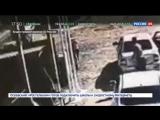Смотрители переправы избили полицейских - Россия 24