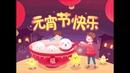 2019元宵节快乐!注意这几点 过个不一样的元宵!心灵法门卢军宏Master Jun Hong Lu
