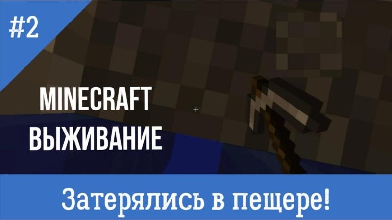 Затерялись в пещере! Minecraft Выживание 2