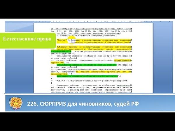 226. СЮРПРИЗ для чиновников, судей РФ