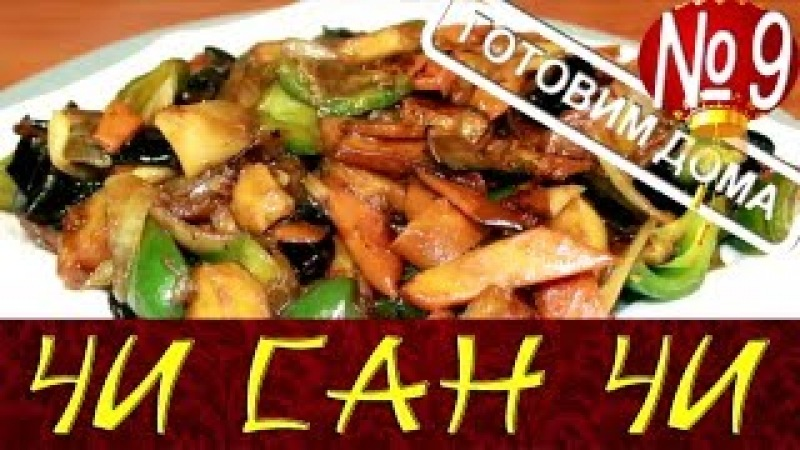 Чисанчи. Готовим дома. Китайская кухня какприготовитьчисанчи