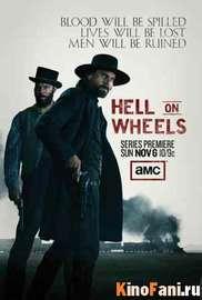 Смотреть Ад на колесах / Hell on Wheels все сезоны онлайн
