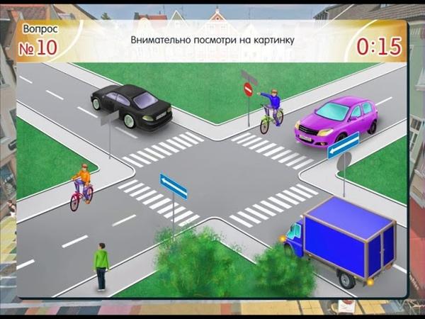 Безопасное колесо, конкурс Знатоки ПДД, вариант 4