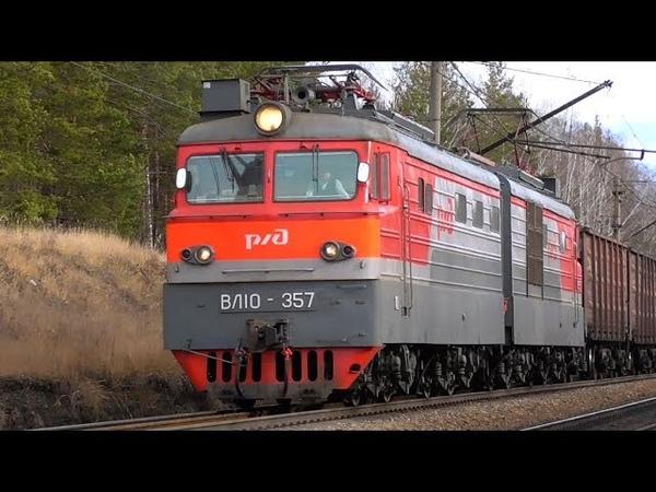 ВЛ10-357 в корпоративных цветах РЖД с грузовым поездом