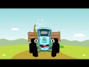 Песенки для детей - Едет трактор